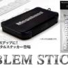 【Megabass】タックルボックスなどのドレスアップに最適「エンブレムステッカー 」登場!