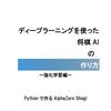 【告知】技術書典6で「ディープラーニングを使った将棋AIの作り方~強化学習編~」という本を頒布します