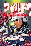 『ワイルド7』(OVA/1994) 絵コンテ 1話 山口祐司(虎田功)