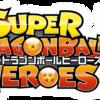 スーパードラゴンボールヒーローズ ユニバースミッション始動!