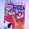 春風、鼻顔(はなづら)稲荷神社の「初午祭」。