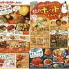 企画 メインテーマ 秋のホットメニュー 記念日 イトーヨーカドー 10月10日号