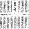 F35事故と新聞の衰退