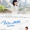 01月16日、松下恵(2020)