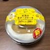 【ファミマ✖︎Afternoon Tea】どこを食べてもとろける美味しさ!紅茶の生チーズケーキを実食レビュー!