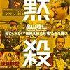 『黙殺』(畠山理仁著)は、知られざる候補者の戦いを愛情を持って記録した傑作ノンフィクション
