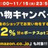 【Amazonのお買い物で2%還元は本日23:59まで】お買い物予定のある人はお昼休み・帰宅電車でお忘れなく