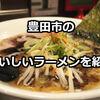 高専生がおすすめする!豊田市のおいしい豚骨ラーメン店【くわとろ】