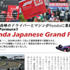 F1日本グランプリを観てきたお話