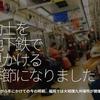 692食目「力士を地下鉄で見かける季節になりました」秋から冬にかけての今の時期、福岡では大相撲九州場所が開催中