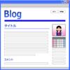 ネット初心者卒業の第一歩〜ブログを見やすくしよう!〜