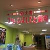 『大宮ラクーンよしもと劇場』埼玉県大宮にある吉本のお笑いの劇場を侮っていました