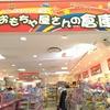 センター北駅・モザイクモール4階に「おもちゃ屋さんの倉庫」がオープン!(横浜市都筑区)
