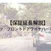 【保証延長解説】 ヴィッツ フロントドアワイヤハーネスの修理