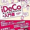 【投資方針変更】早々にiDeco を復活させるぞ!
