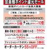 滑石店 むつみ会・ポイントカード会員様限定 ポイント還元セール 開催☆
