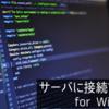 Windowsユーザのためのあれこれ① -サーバ接続編