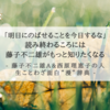 """『藤子不二雄A&西原理恵子の人生ことわざ面白""""漫""""辞典』明日にのばせることを今日するな!"""