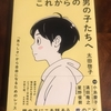 本「これからの男の子たちへ」太田啓子著