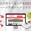 インターネットで商売が成功する仕組みが掲載されているホームページ作成マニュアル