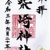 柴崎神社(千葉県我孫子市)の御朱印!平将門祈願所