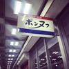 【新橋】ポンヌフ