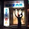 石垣島にある無料案内所は極めて健全だった