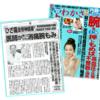 健康雑誌「わかさ 7月号」小泉正弘先生の記事が掲載!