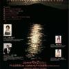 9月7日19時より 松戸市民劇場にて