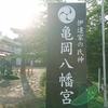 仙台市 川内 亀岡八幡宮