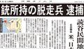 嘉手納基地の空軍兵が銃を所持したまま脱走、読谷村の民間住宅地周辺で逮捕されるが、防衛局にも自治体にも連絡なし - 県民の安全より米軍基地、「沖縄セメント」に入りびたりの防衛局