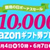 最大10,000円分のAmazonギフト券をプレゼント【環境の日 ボーナスセール】