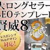 最強のSEOテンプレート「賢威(けんい)」を購入してWebサイトを作ってみたら、書くモチベーションがビンビンに上がった!