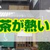 【お茶好き必見!】群馬県にある茶スウィーツが熱いカフェ「茶ふぇ ちゃきち」を訪れた!