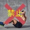 筋トレ禁止。腹筋を割るためにやる一番重要なこと