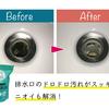 洗面台排水口のドロドロ汚れ、ニオイがスッキリ!酸素系漂白剤でお掃除