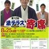 大阪■8/25(土)■法テラス寄席