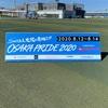 OSAKA PRIDE 2020 1日目