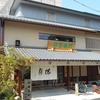 <2016敬老の日>お勧め!京都ならではの、甘い&辛い贈り物。