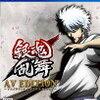 銀魂乱舞PS4ゲームドラマCD特典あり予約!発売日は2018年1月18日