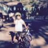 【3人息子】19. 次男、自転車に乗れた!代々木公園自転車練習