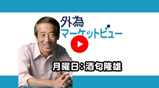 FX「ドル円は109.00~111.00円のレンジ継続 下落リスクに注意」2021/8/2(月)酒匂隆雄