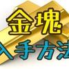 【ライフアフター】金塊を手に入れる方法【無課金向け】