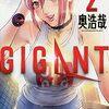 GIGANT 漫画2巻 簡単なあらすじ&感想・考察