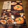 グローバルゲート「名古屋コーチン弌鳥の極上親子丼と中華そば」と屋上庭園