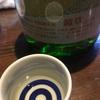 ✙旭日 鏡草、生酛純米酒(27BY)の味。