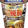 日本最大級のカレーGPをV2優勝の100時間カレーB&R監修のカレーラーメンが1月22日(月)発売開始! 篇
