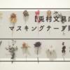 兎村文具店でマスキングテープを購入。