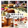 【オススメ5店】恵比寿・中目黒・代官山・広尾(東京)にあるそばが人気のお店