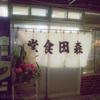 呉 森田食堂。大正2年創業。名物の湯豆腐とこの店に集う人々は、呉の夜の良き思い出。